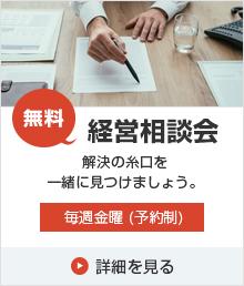 無料経営相談会