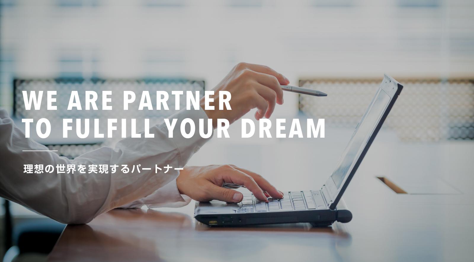 新たな視点で経営を改善するパートナー