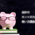 【無料開催】会計のホントの力と使い方講座vol.0
